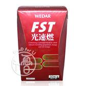 WEDAR法國專利 FST速燃膠囊 30粒/盒【i -優】