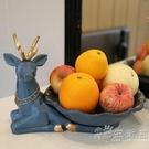 北歐ins果盤家用現代客廳水果盤個性創意美式輕奢零食網紅干果盤 小時光生活館
