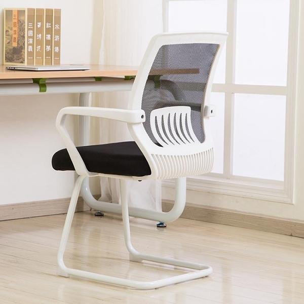 電腦椅家用網椅弓形職員椅升降椅轉椅現代簡約辦公椅子wy 快速出貨