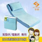 【淳碩】防水透氣涼感床包組 防水/防蹣 氣墊床/電動床/防水 單人床包