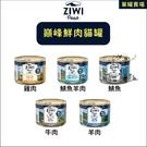 ZIWIPEAK巔峰[經典鮮肉主食貓罐,5種口味,185g,紐西蘭製](單罐)
