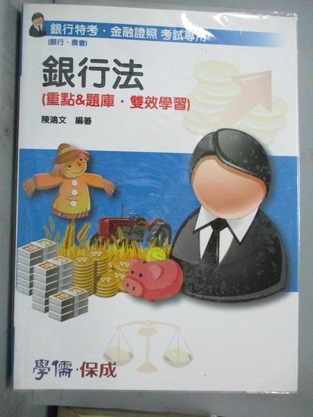 【書寶二手書T2/進修考試_EQX】銀行法(重點&題庫.雙效學習)_陳鴻文