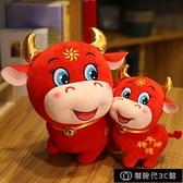 現貨 2021年牛轉錢坤生肖小牛玩偶禮物牛年吉祥物毛絨玩具娃娃禮品公仔【全館免運】
