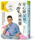 睽違五年,黃瑽寧最新著作 以科學實證為教養靠山,走出育兒挫敗感, 給足自己勇氣和...