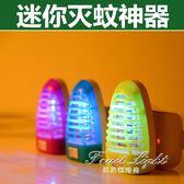 電擊式防蚊燈 滅蚊神器 電子殺蚊燈