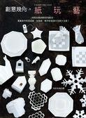 創意幾何‧紙玩藝 特別收錄25款實用紙型,蒐集家中的回收紙、包裝紙,輕手作裝飾×..