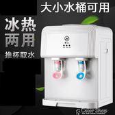 飲水機飲水機臺式迷你型冷熱冰溫熱型家用辦公室宿舍熱水器  color shopYYP220v