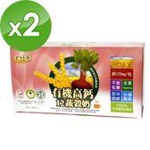 【BuDer標達】有機高鈣12蔬穀奶(25g*28包/盒)x2盒組