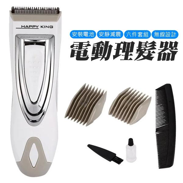 電動理髮器 電動剪髮器 理髮器 電推剪 剃頭刀 電剪 理髮機 剪頭器 理容 美髮 美容