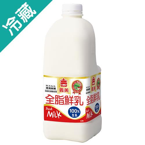 義美鮮奶-全脂2000ML/瓶【愛買冷藏】