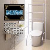 金德恩 台灣製造 衛浴多功能三層馬桶置物收納架60x34x163cm/多色可選/黑/白/毛巾架/馬桶架/雜誌架
