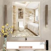 化妝鏡 浴室鏡子貼墻免打孔洗手間掛墻玻璃衛生間廁所壁掛衛浴鏡自粘JY【快速出貨】