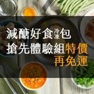 【減醣好食包】搶先體驗組 特價再免運(7...