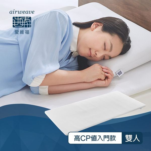 【airweave 日本原裝】雙人-愛維福輕型薄墊( 無法指定時段到貨 )