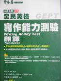 【書寶二手書T7/語言學習_MDX】中級寫作能力測驗-翻譯_賴世雄