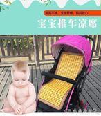 涼席推車涼席墊子BB寶寶童車傘車高景觀通用麻將竹席夏季『CR水晶鞋坊』igo