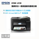 ※原廠公司貨※ EPSON L6190 ...