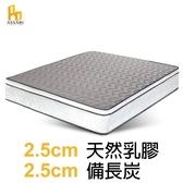 ASSARI-感溫3D立體5cm乳膠備長炭三線獨立筒床墊(單大3.5尺)
