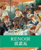 (二手書)天才藝術家系列:雷諾瓦