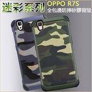 迷彩殼 OPPO R7S 手機殼 防摔 硅膠套 oppo r7s 手機套 迷彩 背殼 保護殼 r7s保護套 全包邊 軟殼