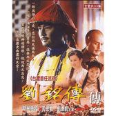 大陸劇 - 劉銘傳DVD (全33集) 劉德凱/沈傲君/斯琴高娃