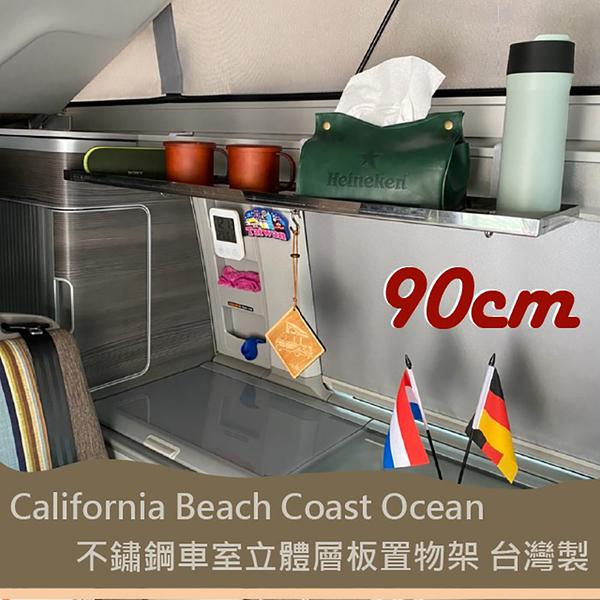 ※專用款 California Beach Coast Ocean露營車 不銹鋼車室立體層板置物架 收納層板 T5 T6 T6.1 台灣製