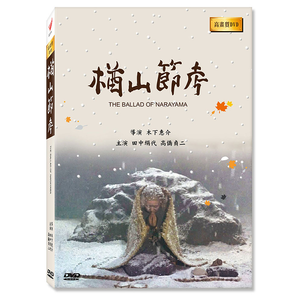 【楢山節考】The Ballad Of Narayama 高畫質DVD