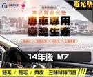 【麂皮】14年後 M7 避光墊 / 台灣製、工廠直營 / 納智捷 m7避光墊 m7 避光墊 m7 麂皮 儀表墊