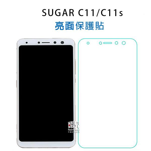 【飛兒】衝評價 ! SUGAR C11/C11s 保護貼 高透光 亮面 手機貼 抗反光 耐磨 耐刮 05