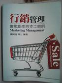 【書寶二手書T9/行銷_ZBO】行銷管理-實戰指南與本土案例(二版)_戴國良