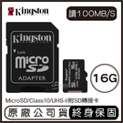 金士頓 Kingston 16G Mic...