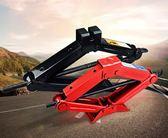 汽車千斤頂手搖小轎車用小車換胎專用工具SUV車載液壓搖桿臥式2噸ZDX