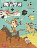 (二手書)可能小學的愛台灣任務2:鄭荷大戰