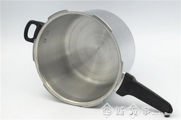喜爾福高壓鍋壓力鍋燃氣明火家用鋁合金22CM  西城故事