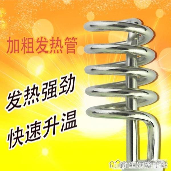 燒水器家用加熱棒洗澡熱的快大功率燒水棒電熱管桶燒熱得快電熱棒 生活樂事館