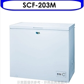 SANLUX台灣三洋【SCF-203M】203公升冷凍櫃
