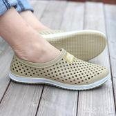 軟底溯溪休閒時尚洞洞鞋平跟網面防滑透氣沙灘塑料涼鞋中學生 Gg2420『MG大尺碼』