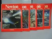 【書寶二手書T6/雜誌期刊_PMF】牛頓_23~30期間_共5本合售_哈雷彗星等