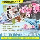 韓國Cool K 可愛動物積木1組/動物隨機出貨