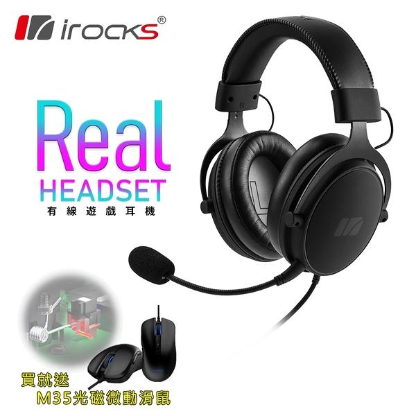 【Hi-Res等級】irocks Real 有線耳機+M35 RGB 光磁微動電競滑鼠