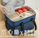 保溫袋鋁箔加厚大號手提學生飯盒袋子上班族防水隔熱冷藏便當袋包 怦然新品