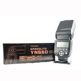 限定款閃光燈 永諾YN560III 通用型閃光燈560三代 變焦/頻閃/LCD顯示jj