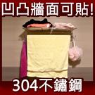 浴室大置衣架 置物平台 浴巾架 毛巾架 304不鏽鋼無痕掛勾 易立家生活館 舒適家企業社