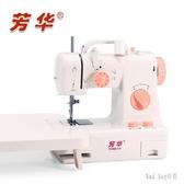 家用電動縫紉機臺式多功能縫紉機吃厚腳踏縫紉機 LN2829【bad boy時尚】