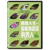 園藝人生 和植物說話的男人 DVD Alain Baraton the Man Who Speaks to Plant 免運 (購潮8)