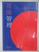 【書寶二手書T7/勵志_BL3】孤獨管理:一個人一生最核心的課題_王浩一