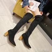 過膝長靴冬季加絨彈力高跟瘦瘦靴尖頭高筒粗跟長筒靴 新北購物城