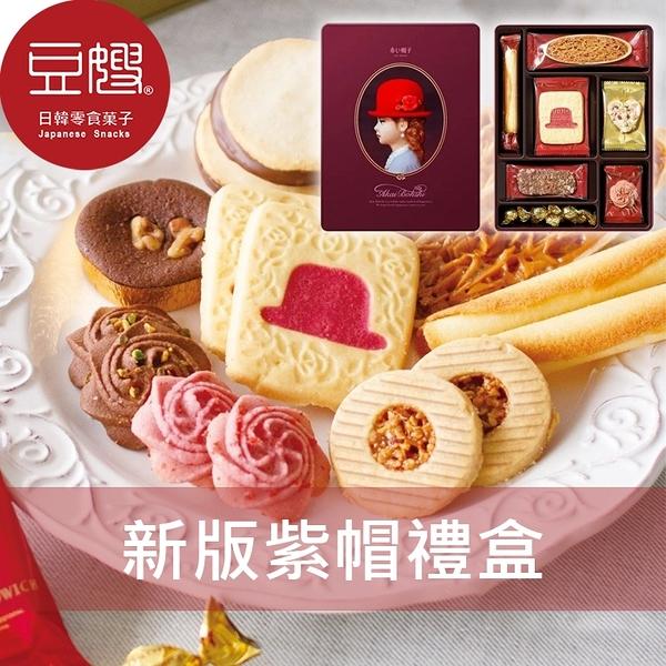 【豆嫂】日本零食 紅帽子 新版 紫帽子禮盒
