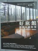 【書寶二手書T9/建築_QEN】好旅館默默在做的事_張智強