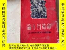 二手書博民逛書店罕見論十月革命Y10274 北京中蘇友好協會編 時代出版社